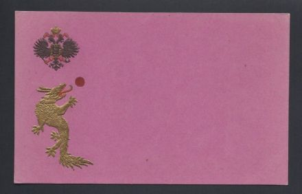 Imperial Russian Chinese Postcard - Double Headed Eagle & Dragon circa 1900